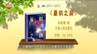 开卷:《最初之前》 广州早晨 20190524
