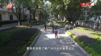 广州拟打造10公里珠水丝路文化长廊 广州早晨 20190524