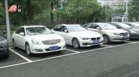 停车场管理规范公征意见  将建信用记录平台 广州早晨 20190524