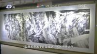 """""""造化心源""""当代山水画专题展广州开展 广州早晨 20190524"""