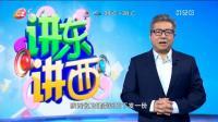 陕西规定医生护士帮人挂号算微腐败 广州早晨 20190524