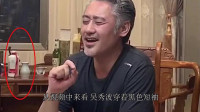 吴秀波饭局照,情难自禁引吭高歌,桌上天价酒暴露生活状况