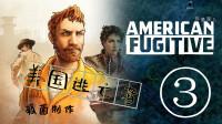 American Fugitive 美国逃亡者②