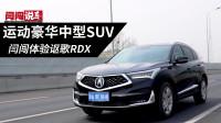 运动豪华中型SUV 闫闯体验讴歌RDX