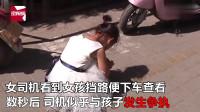 郑州奥迪女因孩子挡路,竟直接下车掌掴5岁女童致其骨折