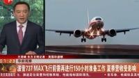 中国多家航空公司向波音提出索赔 看东方 20190524 高清版