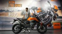 《Free Rider義》KTM 790 DUKE中国首发