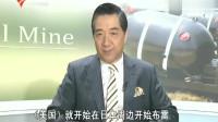 张召忠:美国把这个武器投在海里,把日本封在家里不敢出来,很强