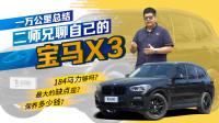 老司机试车:全系免费提供M运动套件 通勤首选 动态测评宝马X3