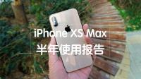 「花生説」iPhone XS Max半年使用报告