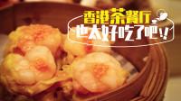 香港最好吃的茶餐厅!人均不到100元,11点前买单还半价!