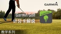 【教学】Garmin Golf App:计分卡解说