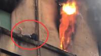 家中着火淡定哥走红!小伙半裸趴窗外玩手机平静等救援