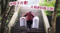 八旬老妇在深山老寺开小吃摊,每天坚持挑担爬上千级石阶!重庆7
