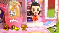 小琦奇趣蛋 第17集 小琦拆芭比系列奇趣蛋玩具第6款 休闲流苏裙芭比公主