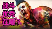【游戏自习室】《狂怒2》的战斗为什么被说好?它又是怎么做出来的?