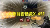 【丹雅解说】CSOL新枪X45配上六阶攻击能否打输出?
