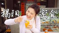 揭阳密食2·逛吃揭阳20多道特色小吃!生蚝一口闷,密子君直呼鲜爽