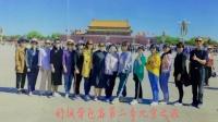 舒城背包客第二季北京之旅(19.5.20-23)