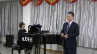 杨建平《我亲爱的》 钢伴:周晨 男中音独唱 [意]乔尔达尼 声乐沙龙第33季