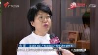 深圳:打造知识产权强国建设高地 广东新闻联播 20190524