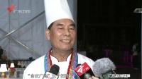 广州:打造全球最大亚洲美食文化长廊 广东新闻联播 20190524