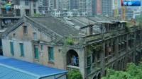 追踪侨商楼被拆:规划局称已叫停施工 珠江新闻眼 20190524