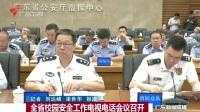 全省校园安全工作电视电话会议召开 广东新闻联播 20190524