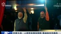 印度大选:人民党及盟友获胜  莫迪连任无悬念 新闻报道 20190524