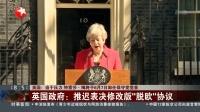 """英国政府:推迟表决修改版""""脱欧""""协议 东方新闻 20190524 高清版"""