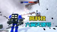 战地模拟器 我召唤出一个武装机器人 敌军稍作抵抗便被夺去基地