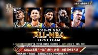 """NBA本赛季""""一阵""""出炉:哈登、字母哥全票入选 晚间体育新闻 20190524 高清版"""