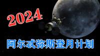阿波罗计划后50年 NASA再出阿尔忒弥斯计划 将在2024年重返月球