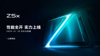 vivo Z5x 新品发布会 全程回顾