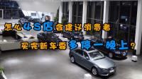 为什么4S店会建议消费者,买完新车要多停一晚上?