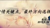 5.24 秦川说币  行情关键点,最终方向选择