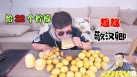 小伙学敬汉卿恰柠檬 挑战32个纯柠檬榨的汁 牙都被腐蚀了