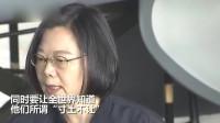 """解放军战机逼近台湾蔡英文""""吓坏"""" 竟当美官员面如此猖狂表态"""