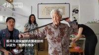 百岁老人动作还如此灵活,你会相信吗?
