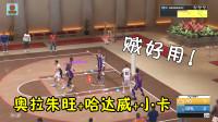 NBA2K19 奥拉朱旺+哈达威+小卡这阵容无敌,窒息的防守