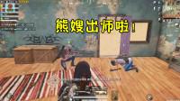堡垒前线娱乐:熊哥试玩网易新吃鸡手游,真刺激!