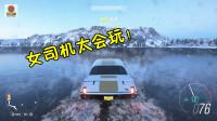 亚当熊 地平线4:熊嫂开老爷车去游湖,泡水车还这么强!