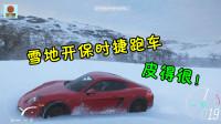 亚当熊 地平线4:熊哥又玩极限挑战,雪地开保时捷卡曼跑车会发生什么?
