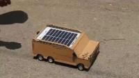 牛人发明:小伙发明了一辆太阳能小汽车,可以边走边充电,环保又节能