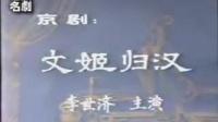 京剧《文姬归汉》李世济