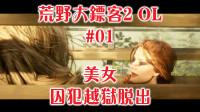 荒野大镖客2OL 01 美女囚犯越狱脱出 Madao游戏解说
