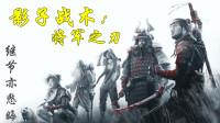 第1关 大阪城【继节亦愍晦】《影子战术:将军之刃》