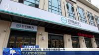 出现重大信用风险  包商银行被接管一年:个人存款不受影响 上海早晨 20190525