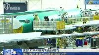 波音737MAX系列飞机全球停飞:美证券交易委员会调查波音公司 上海早晨 20190525