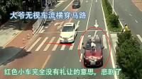 大爷无视车流骑自行车过马路,红色小车连刹车的意思也没有?监控拍下全程